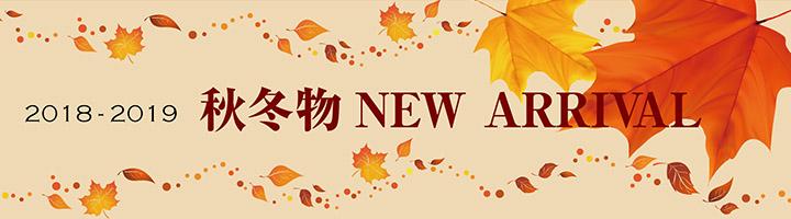 """""""秋冬物NEW ARRIVAL"""