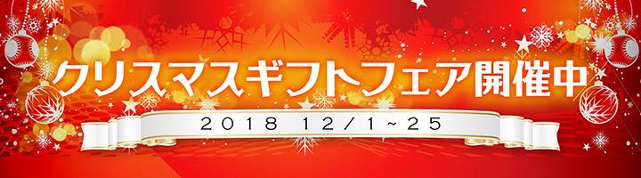 """""""クリスマスギフトフェア開催中"""