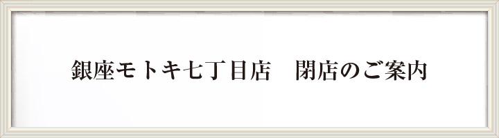 """""""銀座モトキ七丁目店 閉店のご案内"""