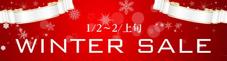 """1/2~2/上旬 WINTER SALE"