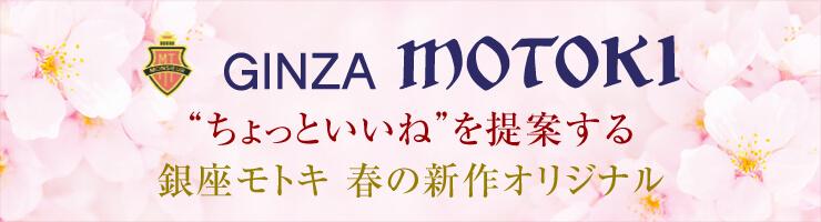 """""""ちょっといいね""""を提案する銀座モトキ 春の新作オリジナル"""