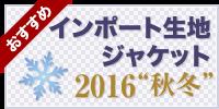 """インポート生地ジャケット2016""""秋冬"""""""