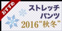 """ストレッチパンツ2016""""秋冬"""""""