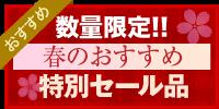 """数量限定!! 春のおすすめシャツ特別セール"""""""