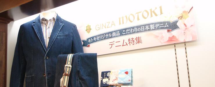 モトキオリジナル商品 こだわりの日本製デニム