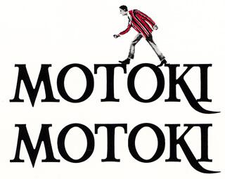 昔の『銀座モトキ』のロゴ