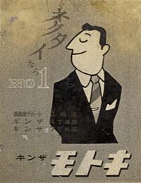 『銀座モトキ』の看板1