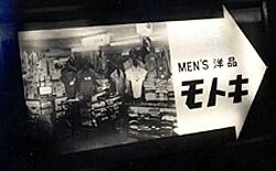 『銀座モトキ』の看板2