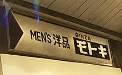 『銀座モトキ』の看板3