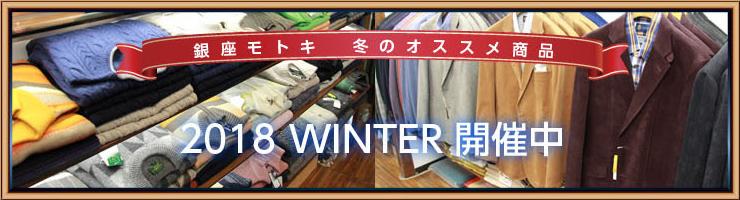 2017〜2018年 冬物のおすすめ!