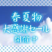 bn_2020-spring_sale_170