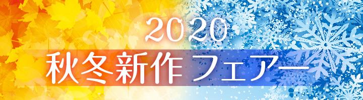 bn_2020-autumn