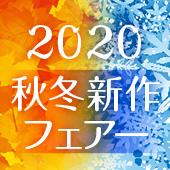 bn_2020-autumn_170