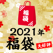 2021_fukubukuro_170