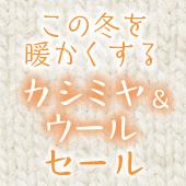 bn_2020_cashmere_sweater_170