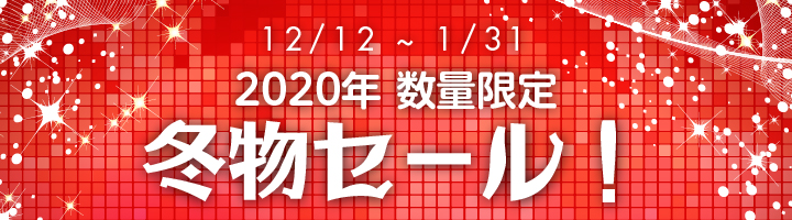 bn_2020_sale_winter01