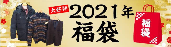 bn_2021_fukubukuro