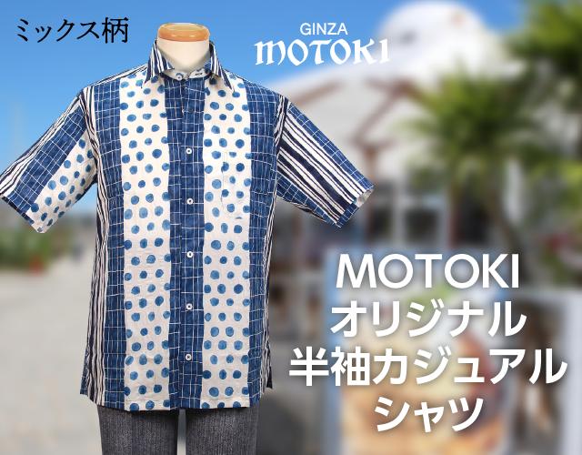 MOTOKIオリジナル 半袖カジュアルシャツ
