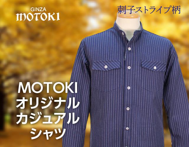 MOTOKIオリジナル スタンド襟オーバーシャツ 刺子ストライプ柄