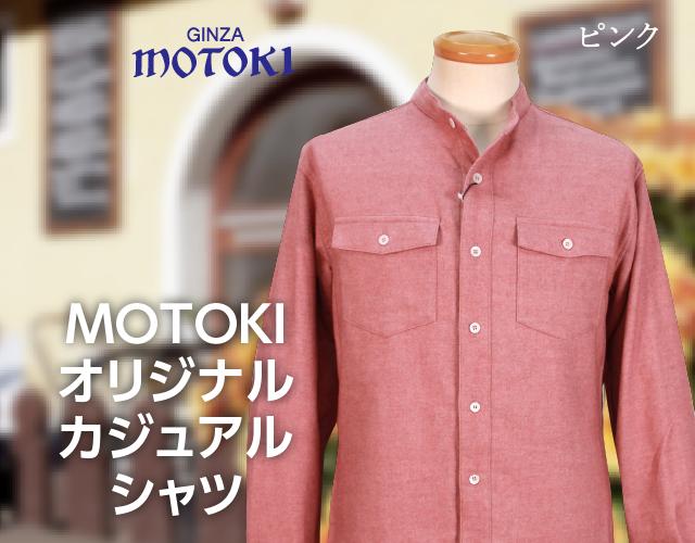 MOTOKIオリジナル スタンド襟オーバーシャツ ダブルポケット