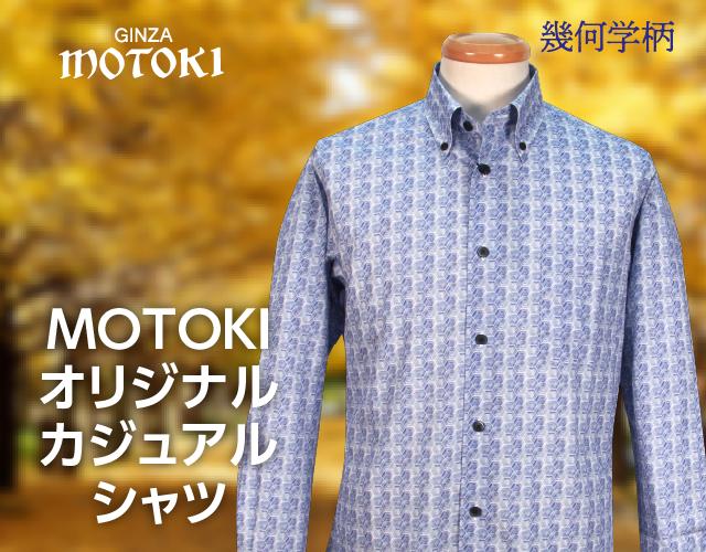 MOTOKIオリジナル カジュアルシャツ